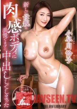 HONE-259 Reiko Kobayakawa Who Couldn't Stand The Sensual Body Of Her New Mother And Made Vaginal Cum Shot