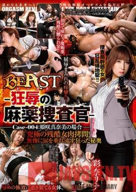 DBER-105 BeAST - Undercover Detective Gets Caught - Case 004: Manami Himesaki - The Ultimate Female Flesh Corruption! Her Sexy Secrets Mercilessly Exposed Rina Ayana