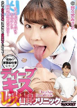 RCTD-393 Deep Kiss Lesbian Dentist Clinic Misato Nonomiya