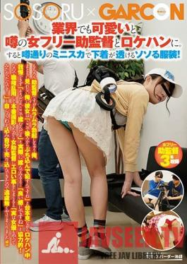 GS-380 On Location With The Cutest Female Director In The Industry. She Showed Up In A Miniskirt And See-Through Panties, Just Like Everyone Said! Of Course, As The Assistant Director, I Got Rock Hard.