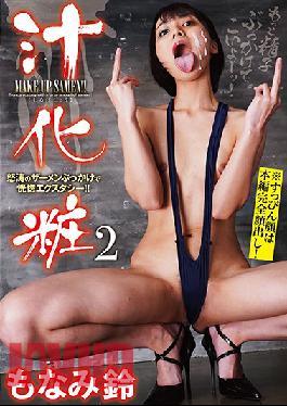 POAS-008 Cum Shower 2 Ultimate Bukkake Ecstasy! Suzu Monami