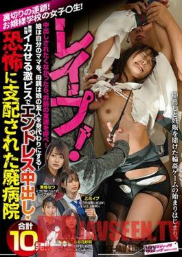 SVDVD-847 Ravished! The Chains Of Betrayal! Private Girls' School S*****t! If You Don't Want My Creampie, Call Your Friends! She Calls Her Own Mother, Who In Turn Calls A Friend To Take Her Place! Made To Cum With Endless Pounding And Creampie Sex - 10 Loads In All! Abandoned Hospital Ruled By Fear