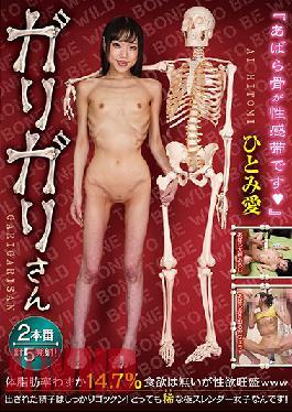 RMER-001 Popsicle Man - Ai Hitomi