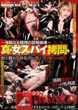DBER-104 - Strong Women Utterly Degraded - New: Female Spy Corruption - STAGE 05 - Her Flesh Used For Pain And Pleasure Sayuki Madoka