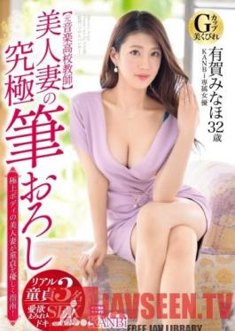KBI-057 [Former Music High School Teacher] The Ultimate Brush Wholesale Of A Beautiful Wife A Beautiful Wife With A Superb Body Gently Guides A Virgin! Ariga Minaho