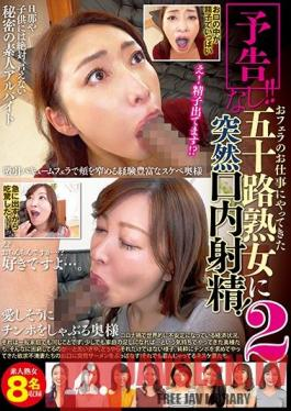 GOJU-179 No Warning!! A Fifty-Something Mature Woman Who Came To Work A Blowjob Is Suddenly Providing Opportunities For Oral Ejaculation! 2
