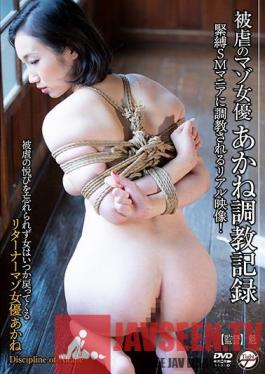 BDSM-074 Suffering Sub - A Record Of Breaking In Akane