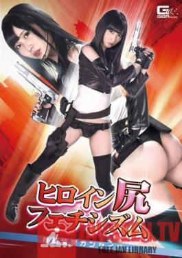 GHKR-012 Heroine Ass Fetishism Machine Gun Special Search Gunsaber Wakatsuki Maria