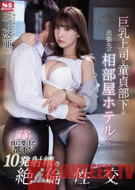 SSNI-674 A Female Boss With Big Tits And Her Cherry Boy Colleague Stay In The Same Room On A Business Trip - She Seduces Him For Fun And Makes Him Cum 10 Times - Yua Mikami
