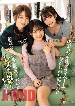 BBAN-318 Cute Girls Only In Private Tsumugi Narita Seduces Her Beloved Ran Tsukishiro And Her Teacher Aoi Kururugi For Her First Lesbian Experience