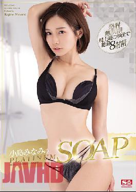 SSIS-027 Minami Kojima 's PLATINUM SOAP