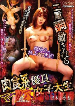 CMF-059 Aggressive And Sweet Masochistic College Girl Has Her Holes Double Broken In Akane Shiki