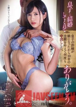 PRED-300 I Fucked My Son's New Wife Over And Over And Realized A Decade's Old Dream! Ai Hoshina