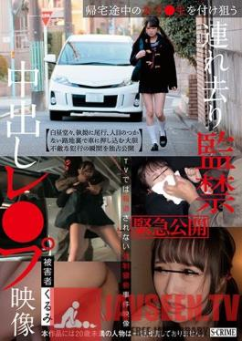 SCR-268 Public Emergency - Stalker On The Prowl For S********ls - Kurumi Abducted And Made To Fuck - Confinement And Creampie Sex Caught On Camera Kurumi Momota