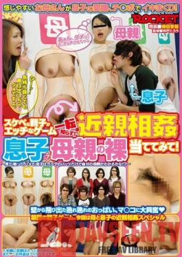 RCT-203  A lewd parent and child is a naughty game Incest without knowing it If you are a son, try to guess the mother's nakedness! -Look, touch, fuck, my son can understand his mother only by the parts of the body!