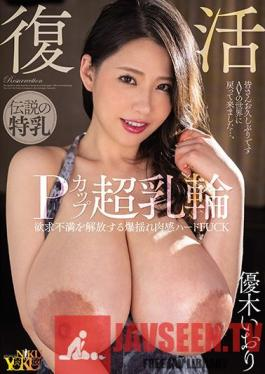 JUNY-034 Return Of The Legendary P-Cup With Massive Areolas - Her Voluptuous Body's Lust Is Off The Charts And She Wants To Fuck Hard Iori Yuki