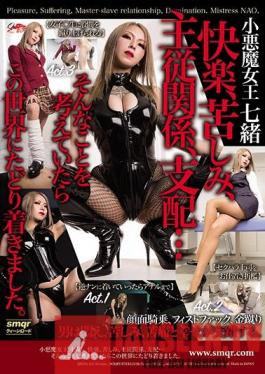 QRDA-125 Devilish Queen Nanao Pleasure, Pain, Master-Servant Relationship, Control...Thinking About These Things Brought Me To This World