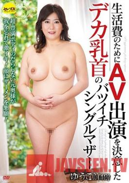 CESD-993 Divorce Single Mother Yuko With Big Nipples Becomes A Porn Actress To Pay The Bills (42)