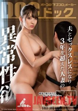 DOCP-289 DOCP-289 Abnormal Lust Of A Married Woman Who Became Sexless With Her Husband For Over 3 Years