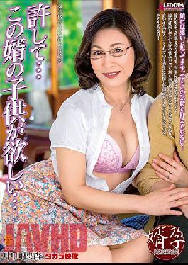 SPRD-1396 Forgive Me... I Want My Son-In-Law So Get Me Pregnant - Honoka Nakayama
