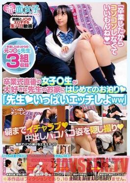 "SKMJ-160 Right After Her Graduation Ceremony, This Sch**lgirl Went Over To Her Favorite Teacher's House To Spend The Night (Hearts) ""Teacher (Hearts), Let's Have Lots And Lots Of Sex (LOL)"" And Then They Had Lovey-Dovey (Hearts) Creampie Sex Until The Break Of Dawn, And It Was All Filmed With A Hidden Camera (Hearts)"
