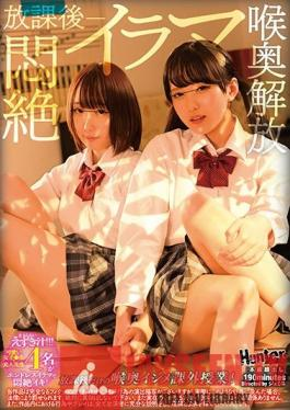 HUNBL-042 After School Agony Deepthroat Release