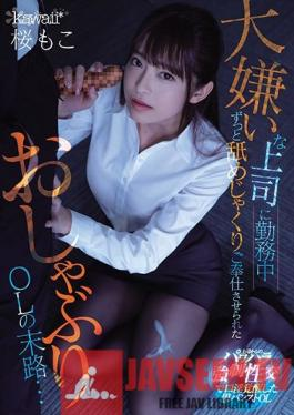 CAWD-202 Resigned To Suck Off Her Awful Boss For Her Whole Work Trip... An Office Girl's Cruel Fate Moko Sakura