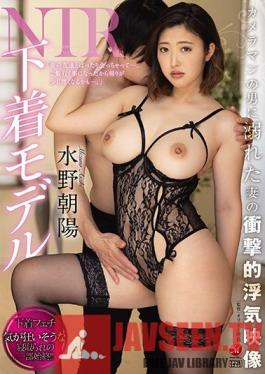 JUL-546 Underwear Model Cuckholding Shocking Adultery Footage Of A Wife Getting Seduced By The Cameraman Asahi Mizuno