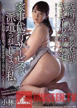 JUL-550 I Work For A Housecleaning Service, And I Was Sent To The Home Of The Worst Bad Boy In The Neighborhood. Marika Kobayashi