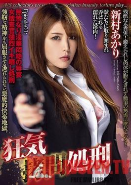 GMEM-030 Harsh Discipline Episode 03: Merciless Feast Of Female Flesh - Female Detective Made To Cum Until She Loses Her Mind Akari Niimura