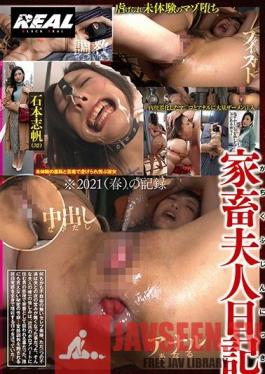 BRTM-026 Diary Of A Livestock Wife Fisting Anal Training Shiho Ishimoto (32)