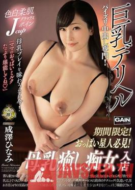 ONSG-034 Big Titted Prostitute - Hinami Naruse