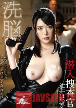 BDA-138 Brainwashing Undercover Investigation - Honoka Tsujii
