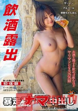 SUN-012 Liquor & Cum - An All-She-Can-Take Exhibitionist Feast - Slut With A Healthy Creampie Appetite