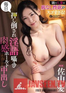 WAAA-053 The Married Woman Next Door Can't Get Enough Of My Cock! She Seduces Me For A Creampie With Her Dirty Talk Daily Ai Sayama