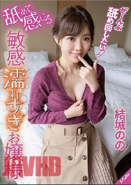 SQTE-368 A Sensitive Lady Gets Wet When She Is Eaten Out - Nono Yuki