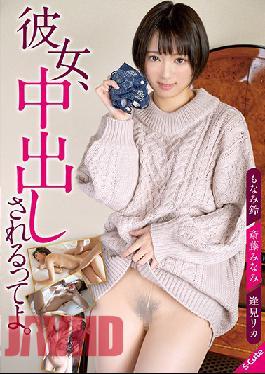 SQTE-366 I Told You She'd Let You Creampie Her. Suzu Monami / Minami Saito / Rika Aimi