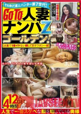 MBM-296 Go For It! Amateur Hunter 7th Generation! Goto Married Woman Picking Up Girls Z Golden! [I Have The Coolest Face In My Life ...] 12 People Get 4 Hours