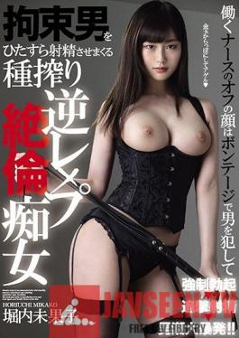 MIAA-428 This Real-Life Nurse Makes Men Cum In Bondage In Her Spare Time! Massive Loads Of Male Squirting - Tied Up And Ravished For Every Last Drop Of Seed By A Masterful Domme Slut Mikako Horiuchi, Age 23