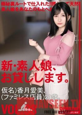 CHN-201 I Will Lend You A New Amateur Girl. 98 Pseudonym) Aimi Kazuki (Family Clerk) 20 Years Old.