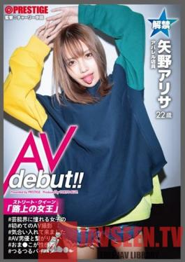 AOI-007 Street Queen Av Debut! !! Alisa Yano (22) Apparel Clerk The Queen On The Street Who Gathers The Eyes Of The City Participates In The Av!