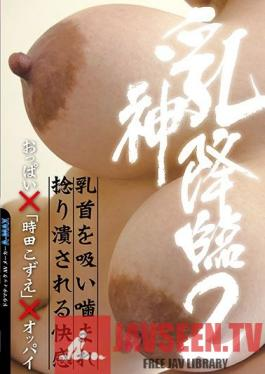 EMBZ-226 Incredible Titties 2 - Kozue Tokita's Incredible Knockers