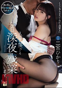 ADN-318 I Work Overtime Late Into The Night With My Married Coworker Every Day Hikari Ninomiya