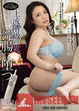 ATID-462 Upper Class Girl Falls Prey To An Enema Mako Oda