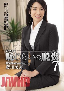 ATID-461 Insurance Agent Shameful Pooping 7 Minatsu Aikawa