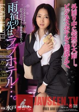 JUL-561 Caught Outside In A Rainstorm, We Accidentally Enter A Love Hotel Rather Than A Business Hotel... Kana Mito