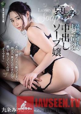 RBK-012 The Tragic Super High-Class Raw Sex Soapland Lady Michiru Kyujo