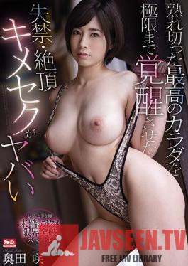SSIS-051 Giving A Woman With An Amazing Ripe Body Aphrodisiacs And Having Enhanced Sex Full Of Orgasms And Incontinence Saki Okuda