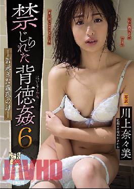 ADN-312 Forbidden Ravishment 6 The Too Young Step Mother Nanami Kawakami