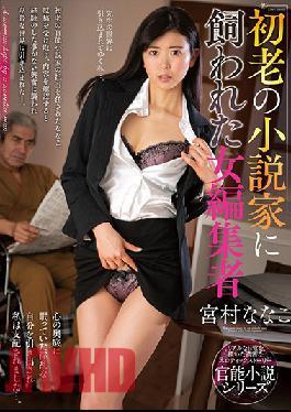 NACR-416 Female Editor Raised By An Older Novelist Nanako Miyamura